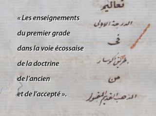 Franc-Maçonnerie arabe et rencontre maçonnique internationale à la Bibliothèque nationale de France